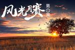 风光月赛第1期《朝夕时光》正式开启