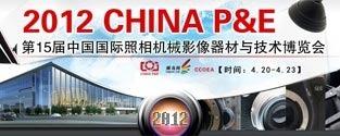 2012 CHINA P&E第十五届中国国际照相机械影像器材与技术博览会
