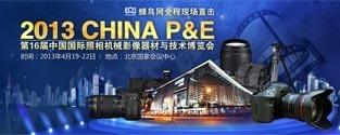 2013 CHINA P&E第十六届中国国际照相机械影像器材与技术博览会