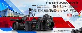 2014 CHINA P&E第十七届中国国际照相机械影像器材与技术博览会