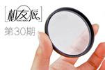 你需要给你的镜头上安装UV镜吗