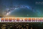 【话题讨论】星空摄影交流提问有奖互动