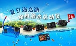 夏日海岛游 相机潜水总动员