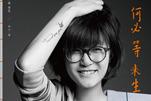 知名摄影师燕子首部图书作品《何必等来生》