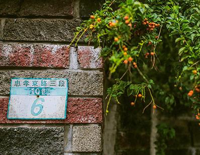 五彩斑斓台北初印象