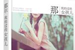 北京小寒新书《那年我拍过的女孩儿》