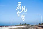 【蜂鸟专题】看见台湾 发现宝岛之美