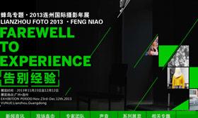 2013连州国际摄影年展