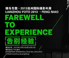 2013连州国际摄影年展专题