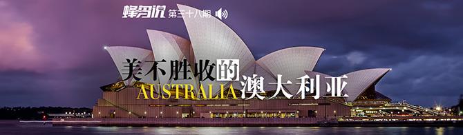 蜂鸟说第38期:美不胜收的澳大利亚