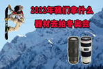 2022年北京冬奥会摄影器材大猜想