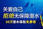 【潜水有危险 下水需谨慎】50万潜水保险免费领