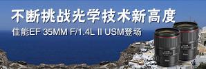 新一代大光圈L级广角定焦镜头 佳能EF 35mm f/1.4L II USM