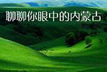【本期互动话题】喝着奶茶吃羊肉 聊聊你眼中的内蒙古