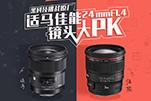 黑科技挑战原厂 适马佳能24mm F1.4 镜头大PK