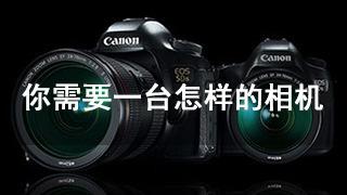 你需要一台怎样的相机
