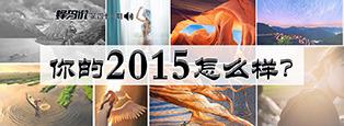 你的2015怎么��?