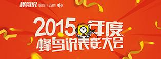 2015年度蜂鸟说表彰大会