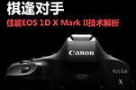 棋逢对手 佳能EOS 1D X Mark II技术解析