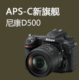 APS-C新旗舰尼康D500