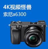 4K视频怪兽索尼a6300