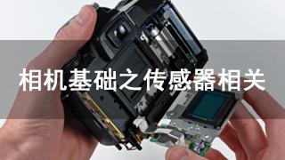 相机基础之传感器相关