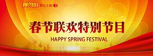 春节联欢特别节目