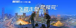 北京爬楼党的心路历程