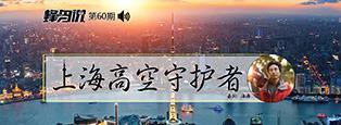 """上海""""爬楼党""""海涛的故事"""