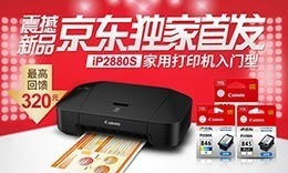 新品iP2880S京东独家预售