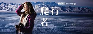 听江一燕讲讲她冰雨的摄影故事