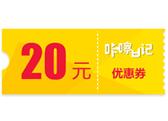 礼品名称:咔嚓日记20元优惠券