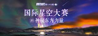 专访国际星空大赛获奖摄影师