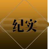 伟德国际1946官网【注册有礼】_2