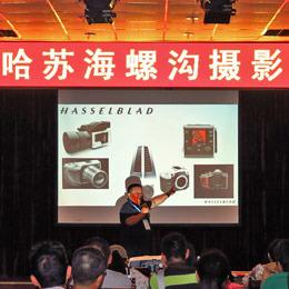 哈苏品牌经理洪亮先生为学员讲述哈苏历史与哈苏产品