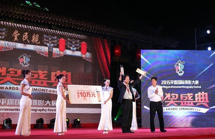 2015平遥国际摄影节 吴健摘得十万大奖