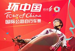 2015环中国赛官网