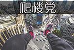 【本期互动帖】让人十分憧憬的爬楼摄影
