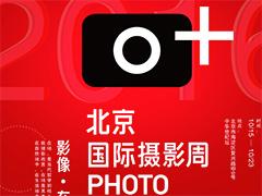 2016北京国际摄影周