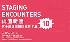 2014第十届连州国际摄影年展
