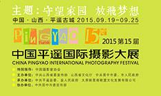 第15届中国平遥国际摄影大展
