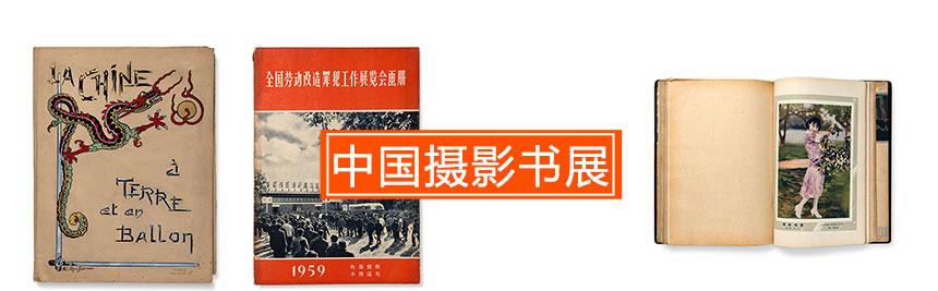 2015连州国际摄影年展之中国摄影书展