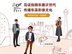2017日本CP+器材展