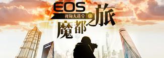 EOS视频大讲堂