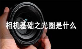 相机基础之光圈是什么