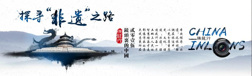 腾龙中国行
