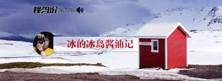 一冰带你爆笑游冰岛