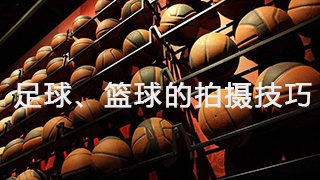 足球、篮球的拍摄技巧