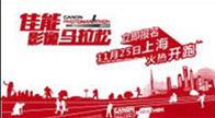 佳能影像马拉松 上海火热开跑