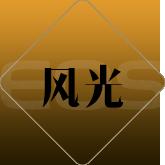 伟德亚洲官网_6